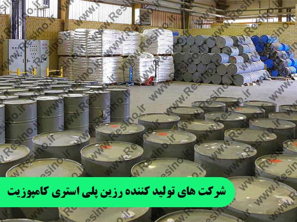 شرکت های تولید کننده رزین پلی استری