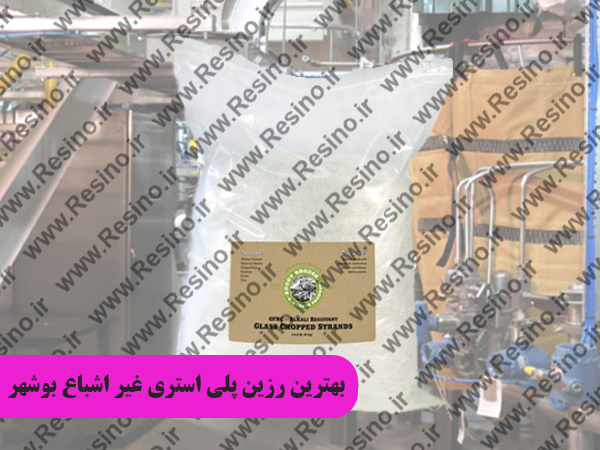 رزین پلی استری غیر اشباع بوشهر