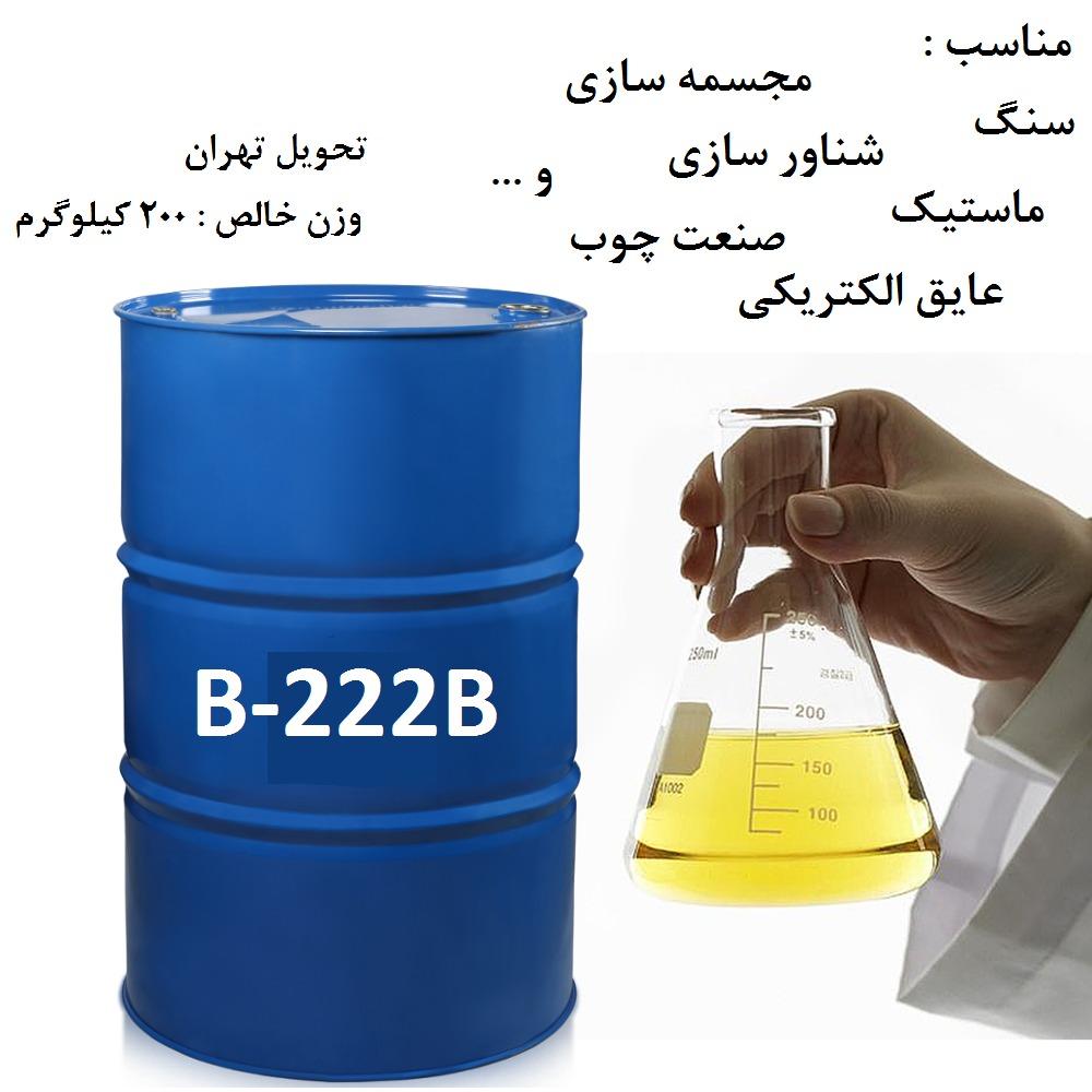 شرکت فروش رزین پلی استر ایرانی بوشهر